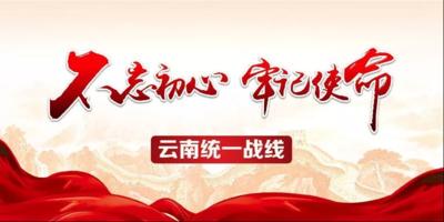 云南省温暖工程慈善基金会